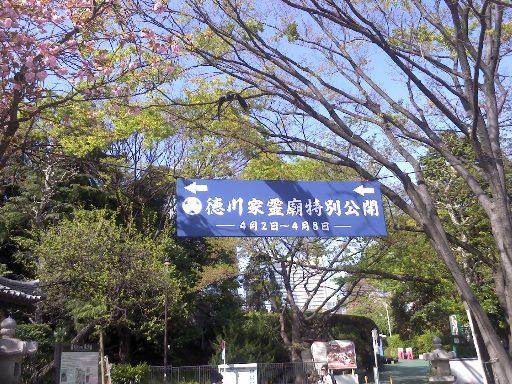 徳川家霊廟1